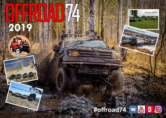 Preview offroad74 kalendar2019